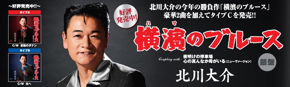 北川大介「横濱のブルース」