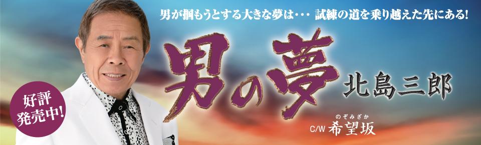 北島三郎「男の夢」