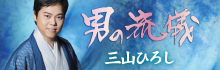 三山ひろし「男の流儀」