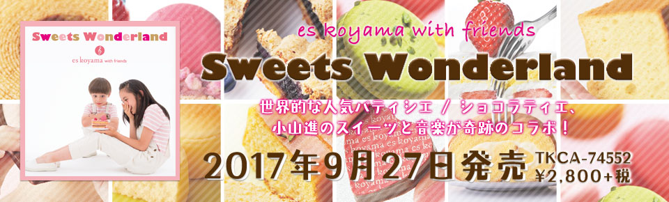 V.A.「Sweets Wonderland」