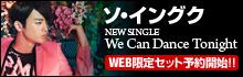 ソ・イングクNEWシングル「We Can Dance Tonight」予約受付開始!WEB限定セットを買って特典をGET!!