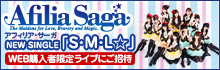 アフィリア・サーガNEWシングル「S・M・L☆」ソロ盤全11種類を一括ご予約でワンマンライブにご招待!!