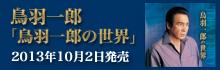 【送料無料】鳥羽一郎の世界