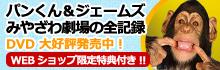 「パンくん&ジェームズ みやざわ劇場の全記録」DVD大好評発売中!先着でWEBショップ限定特典プレゼント!
