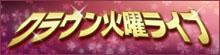 クラウン火曜ライブ特集