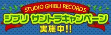 ジブリサントラキャンペーン実施中!!先着で「オリジナルクリアファイル」をプレゼント!!