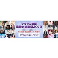 『演歌大感謝祭 2013』 冬の演歌・歌謡曲セール実施中!!