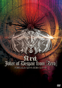 Kra 「Joker of Despair from『zero』@2013.12.24なかのZERO大ホール」4月23日発売!