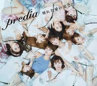 predia「壊れた愛の果てに」発売記念限定イベント第2弾!